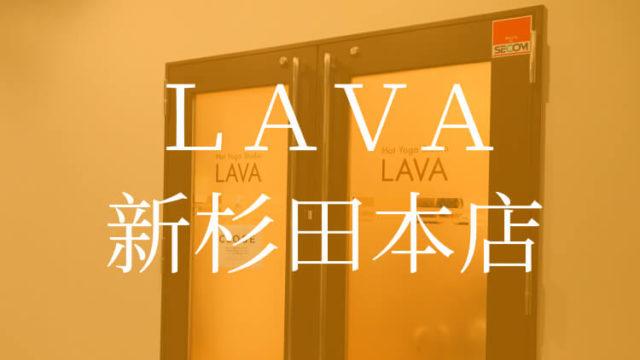 ホットヨガLAVA(ラバ)新杉田店口コミ・京急LAVAR