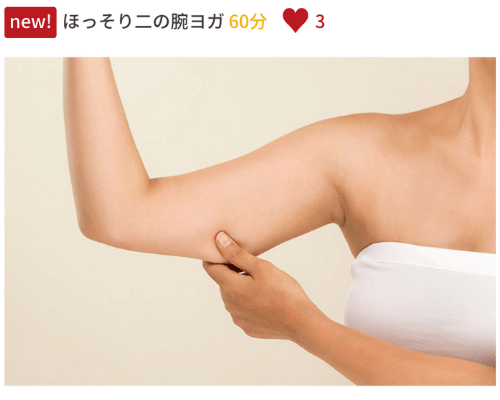 ほっそり二の腕ヨガ口コミ・京急LAVAR