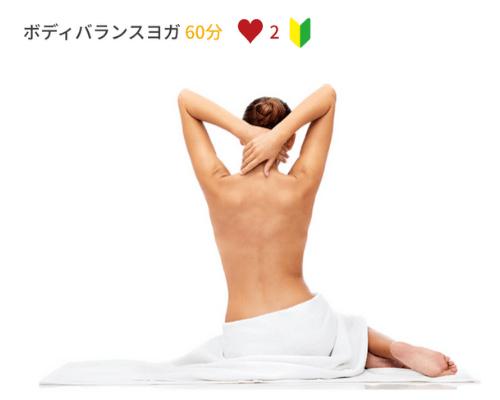 ボディバランスヨガ口コミ・京急LAVAR