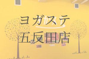 ヨガステ五反田店の口コミ・無料体験レッスン!【京急LAVAR】