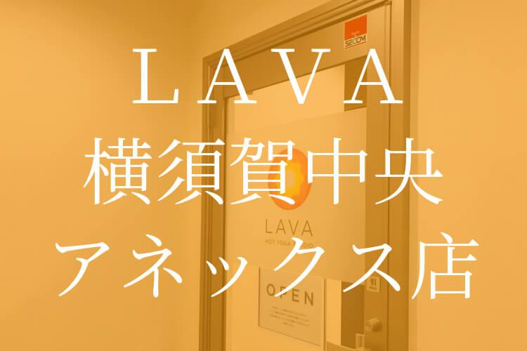 ホットヨガLAVA(ラバ)横須賀中央アネックス店口コミ・京急LAVAR
