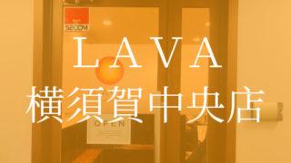 ホットヨガLAVA(ラバ)横須賀中央店口コミ・京急LAVAR