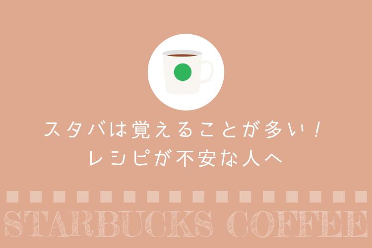 スタバレシピ覚え方・ナナメドリ