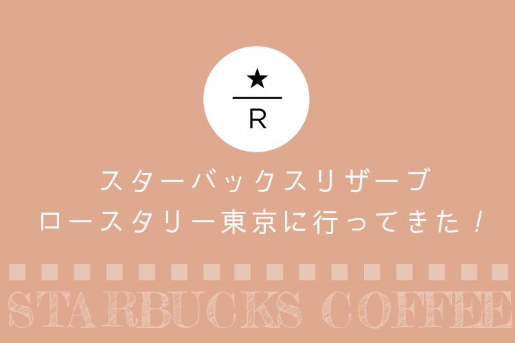 スタバリザーブロースタリー東京限定グッズ・スターバックスパートナー
