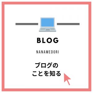 ブログで稼ぎたい・ナナメドリ