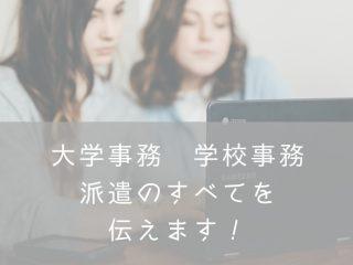 大学事務未経験派遣・ナナメドリ