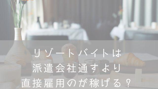 リゾートバイト直雇用・ナナメドリ