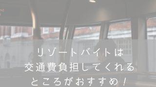 リゾートバイト交通費・ナナメドリ