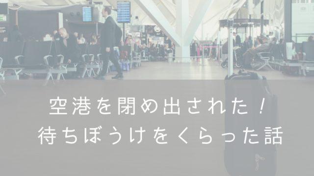 リゾートバイト直バイト・ナナメドリ