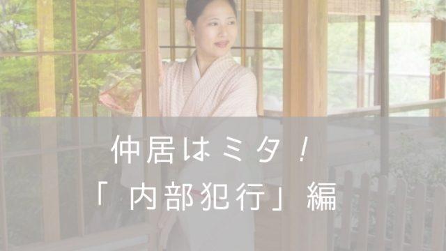 リゾートバイト事件・ナナメドリ