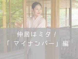 リゾートバイトマイナンバー・ナナメドリ