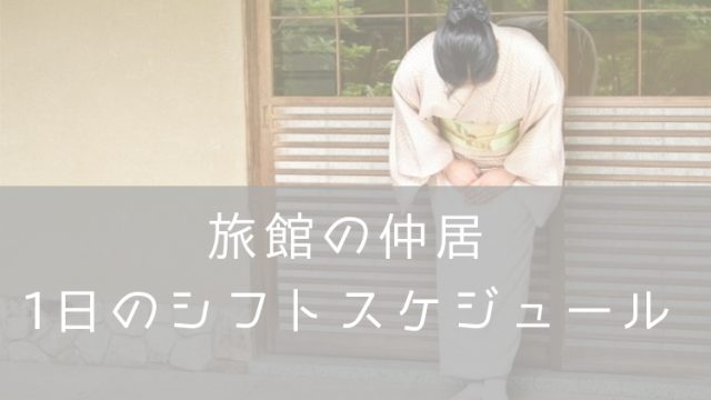 旅館の仲居スケジュール・ナナメドリ