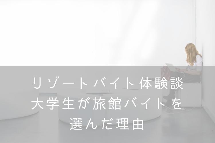 リゾートバイト体験談・ナナメドリ