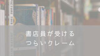書店員クレーム・ナナメドリ