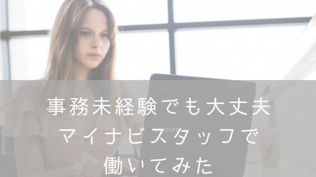 派遣マイナビ口コミ・ナナメドリ