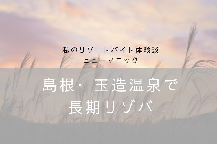 島根リゾバ体験談・ナナメドリ