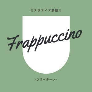 フラペチーノ頼み方・ナナメドリ