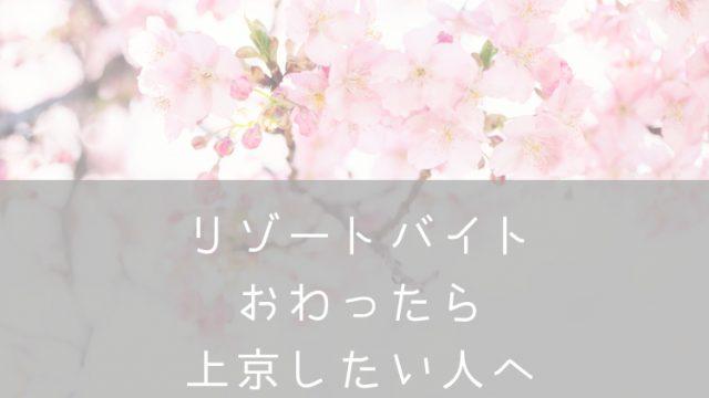 リゾバのあと東京に住みたい・ナナメドリ