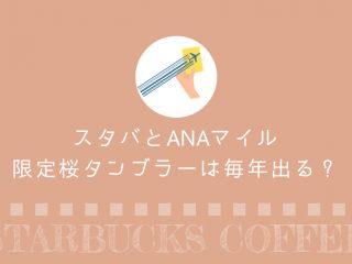 スタバ限定ANA桜タンブラー・ナナメドリ