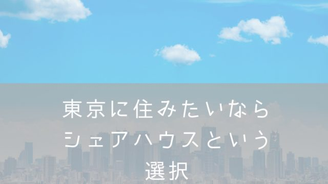 シェアハウス東京・ナナメドリ