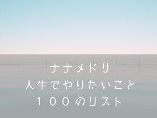 人生でやりたいこと100のリスト・ナナメドリ