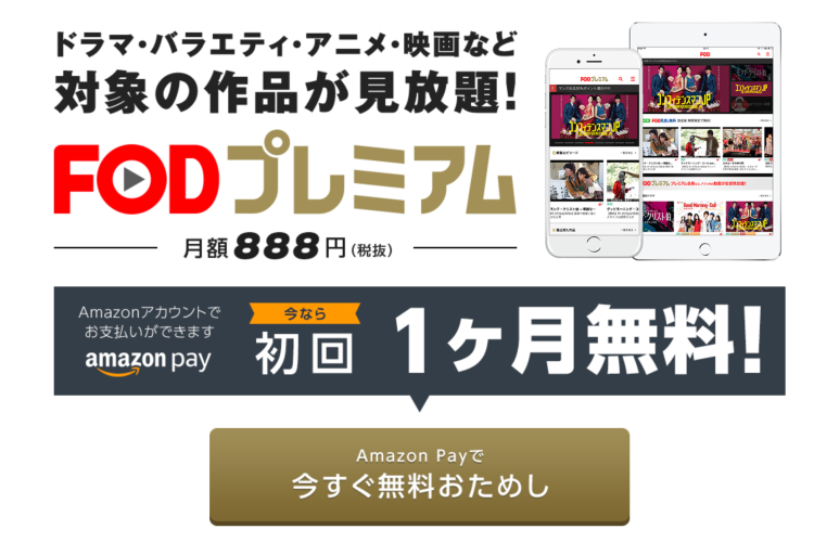 FODアプリおすすめ・ナナメドリ