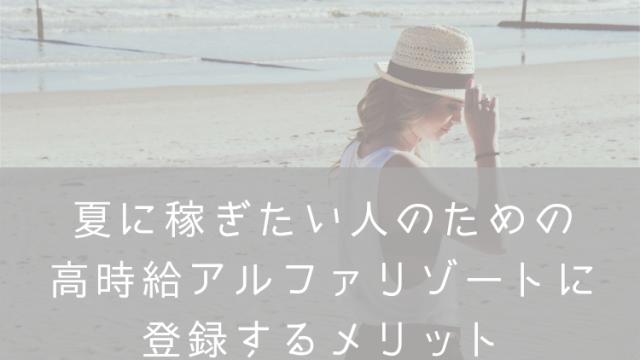 アルファリゾート評判・ナナメドリ