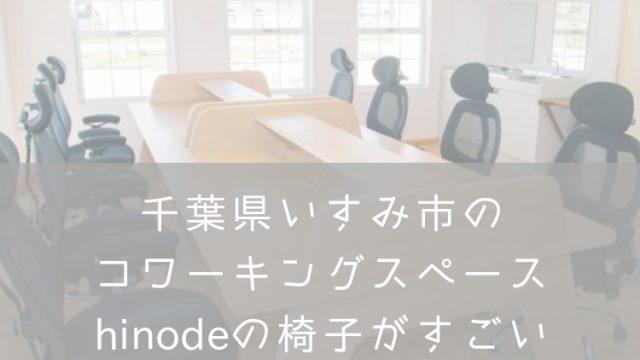 いすみhinode・ナナメドリ