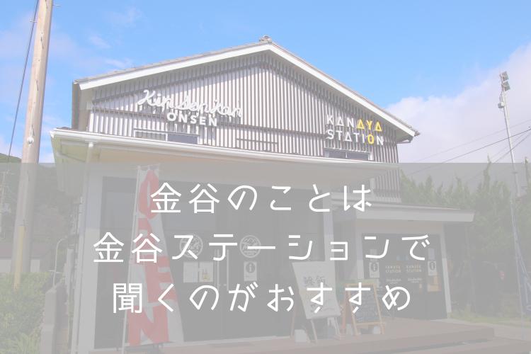 金谷ステーション・ナナメドリ