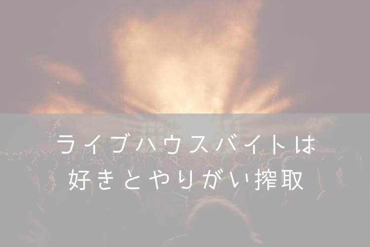 ライブハウスバイト・ナナメドリ