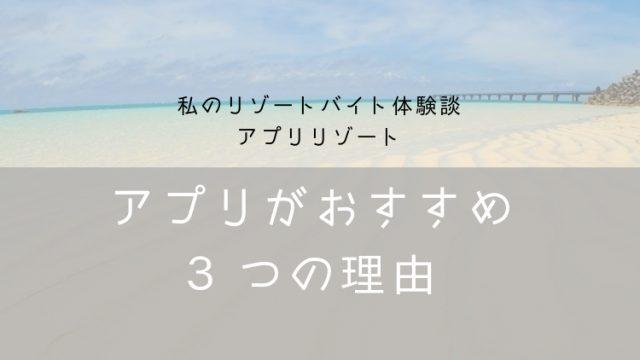 アプリリゾートバイトおすすめ派遣会社・ナナメドリ