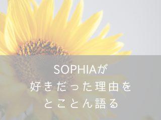 SOPHIAが好きな理由・ナナメドリ