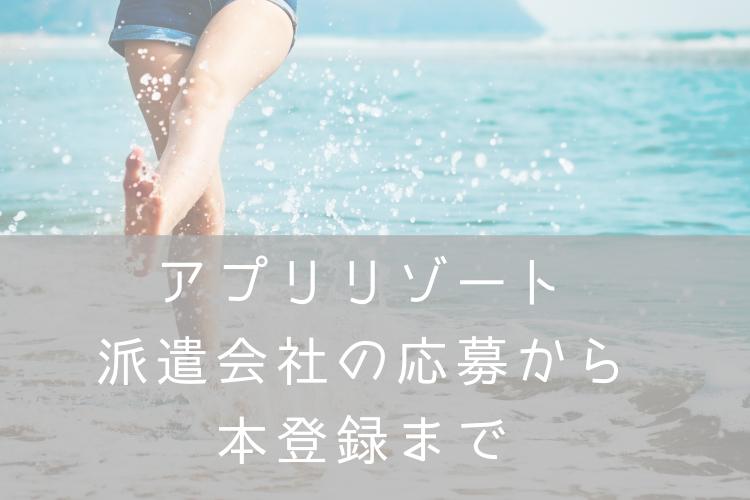 アプリ派遣会社登録・ナナメドリ