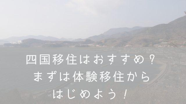 四国移住おすすめ・ナナメドリ