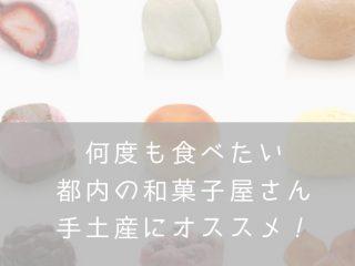 都内おすすめ和菓子・ナナメドリ