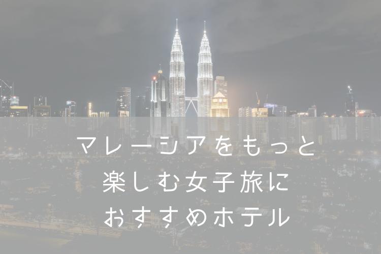 マレーシア女子旅オススメホテル・ナナメドリ