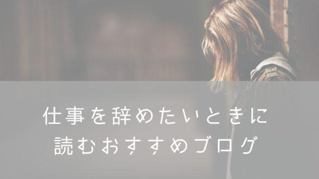仕事辞めたいブログ・ナナメドリ