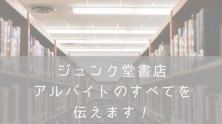ジュンク堂書店バイト・ナナメドリ