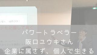 阪口ユウキパワートラベラー・ナナメドリ