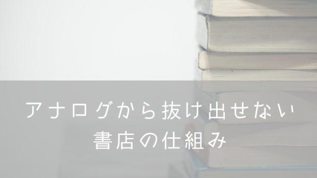 ナナメドリ・書店員