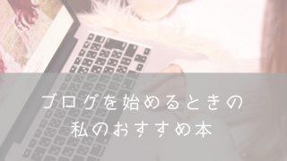 ブログおすすめ本・ナナメドリ