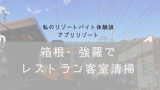 リゾートバイト箱根体験談・ナナメドリ