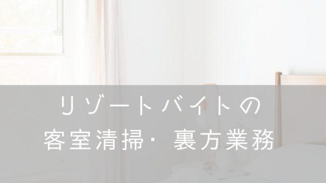 リゾートバイト客室清掃・裏方業務体験談・ナナメドリ