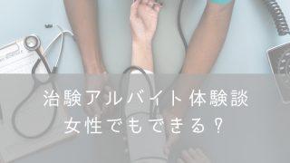 治験アルバイト女性・ナナメドリ