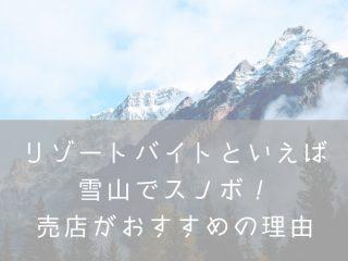 リゾートバイト雪山・ナナメドリ
