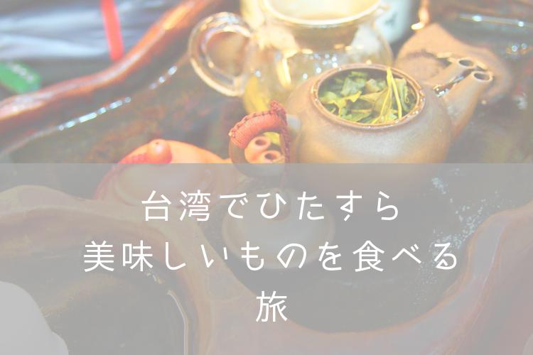 台湾美味しいものを食べる旅・ナナメドリ