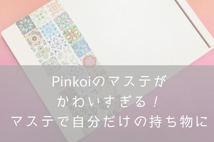 pinkoiキャンペーン・ナナメドリ