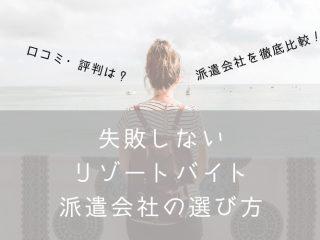 リゾートバイト派遣会社の評判・ナナメドリ