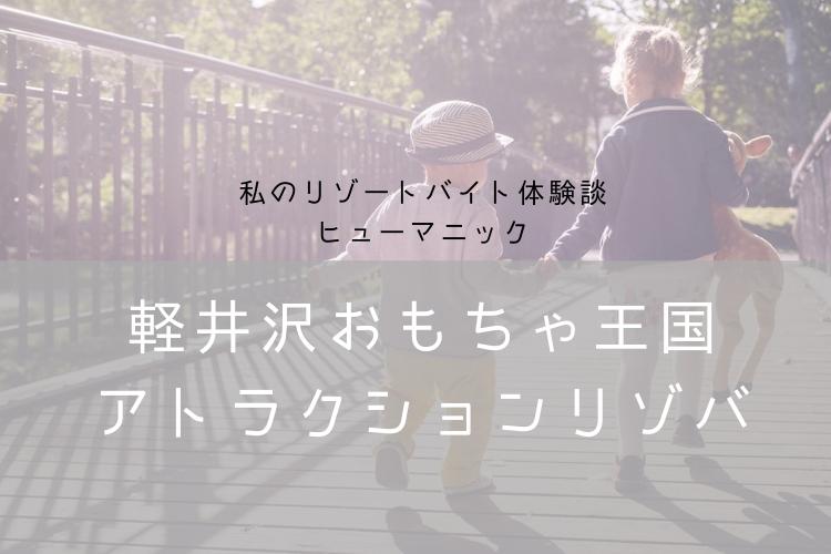 軽井沢おもちゃ王国バイト体験談と評判・ナナメドリ