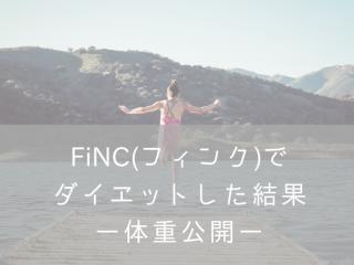 FiNCアプリダイエット・ナナメドリ